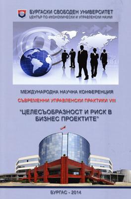 Сборник от конференция на БСУ
