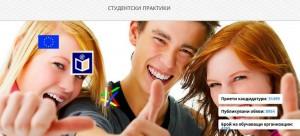 БСУ е в топ 10 по реализирани студентски практики, Бургаски свободен университет, Бургас